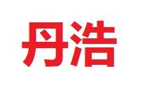 上海丹浩电子科技有限公司