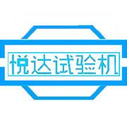 济南悦达实验仪器有限责任公司