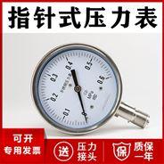 指針壓力表廠家價格指針式壓力儀表304 316L