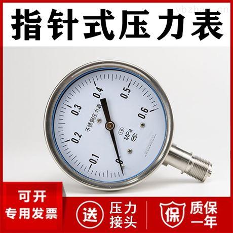 指针压力表厂家价格指针式压力仪表304 316L
