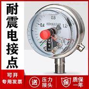 耐震電接點壓力表廠家價格 1.6MPa 2.5MPa