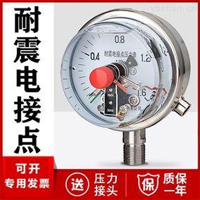 YNXC-100B耐震电接点压力表厂家价格 1.6MPa 2.5MPa