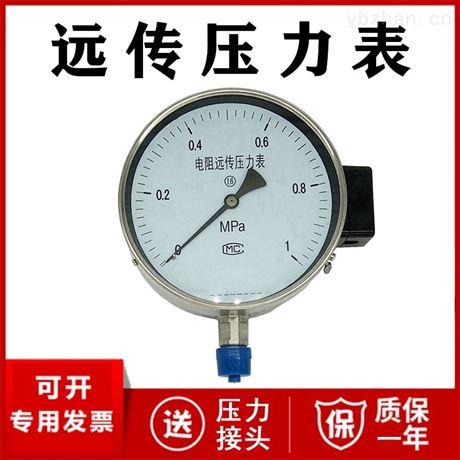 远传压力表厂家价格 压力仪表 304 316L