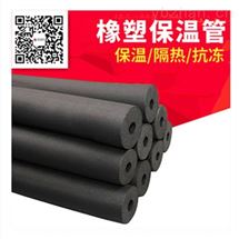 承德保温橡塑管,橡塑海绵管价格