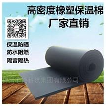 黑河B1级橡塑保温板厂家生产