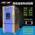 可编程高低温电池老化防爆试验箱