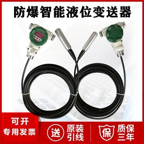 防爆智能液位变送器厂家价格 液位传感器