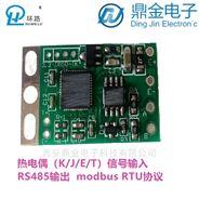 K型熱電偶轉換變送器板模塊RS485輸出