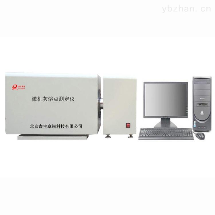 鑫生卓锐灰熔融性测试仪(灰熔点测定仪)