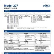 Setra西特227表壓復合壓絕壓壓力傳感器