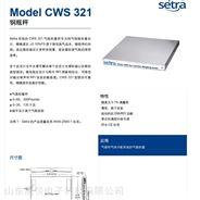 Setra西特Model CWS 321氣瓶稱重秤型號