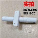 微型风管道式温湿度传感器外壳