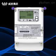 威勝DTZY341-Z三相四線遠程費控智能電表