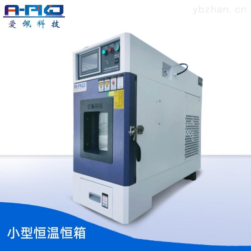 东莞爱佩科技AP-HX30L小型恒温恒湿试验箱