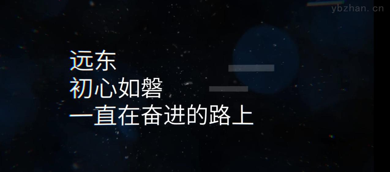 远东betway手机客户端下载2020ybzhan品牌直播