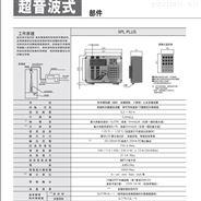 日本能研XPS PULS超聲波式液位控制器