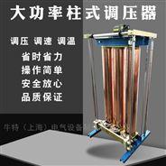 三相柱式電動調壓器價格 TESGZ-400KVA