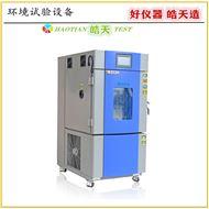 THB-80PF高低温恒温恒湿试验箱
