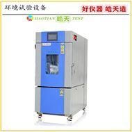 SMC-150PFm1芯片测试低温型恒温恒湿试验箱厂家直销