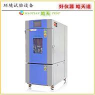 SMA-100PF东莞市100L立式恒温恒湿试验箱维修厂家