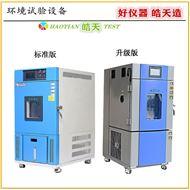 SMB-80PF远程编程恒温恒湿试验箱