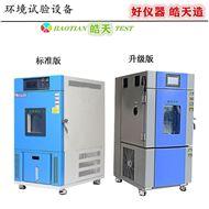 THA-80PF可远程定值恒温恒湿试验箱温湿度箱