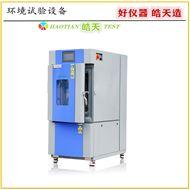 SME-150PF智能式恒温恒湿试验箱控温控湿实验室厂家