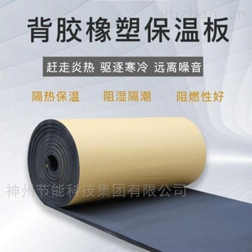 b1级贴面铝箔橡塑板一方价格