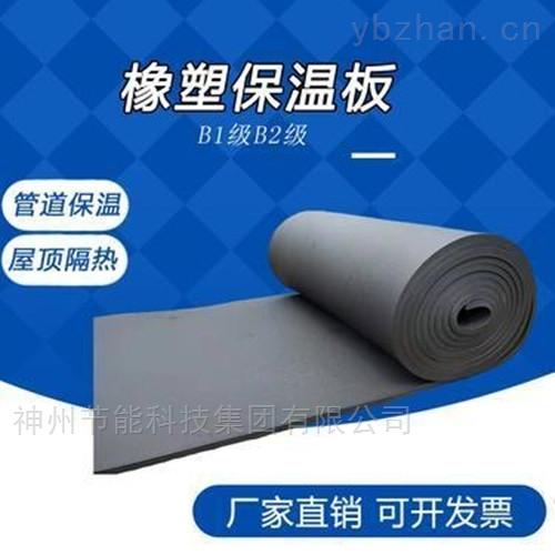 优质带自粘胶铝箔B2级橡塑保温板