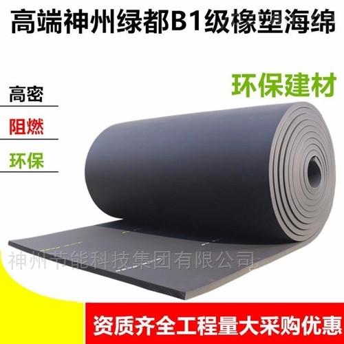 延吉橡塑板厂家橡塑保温板