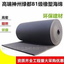 25x1200x10000B1级橡塑海绵板/河北厂家