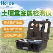 高精度土壤重金屬檢測儀