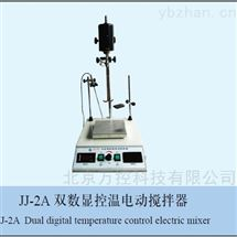 WK-JJ-2A双数显控温电动搅拌器