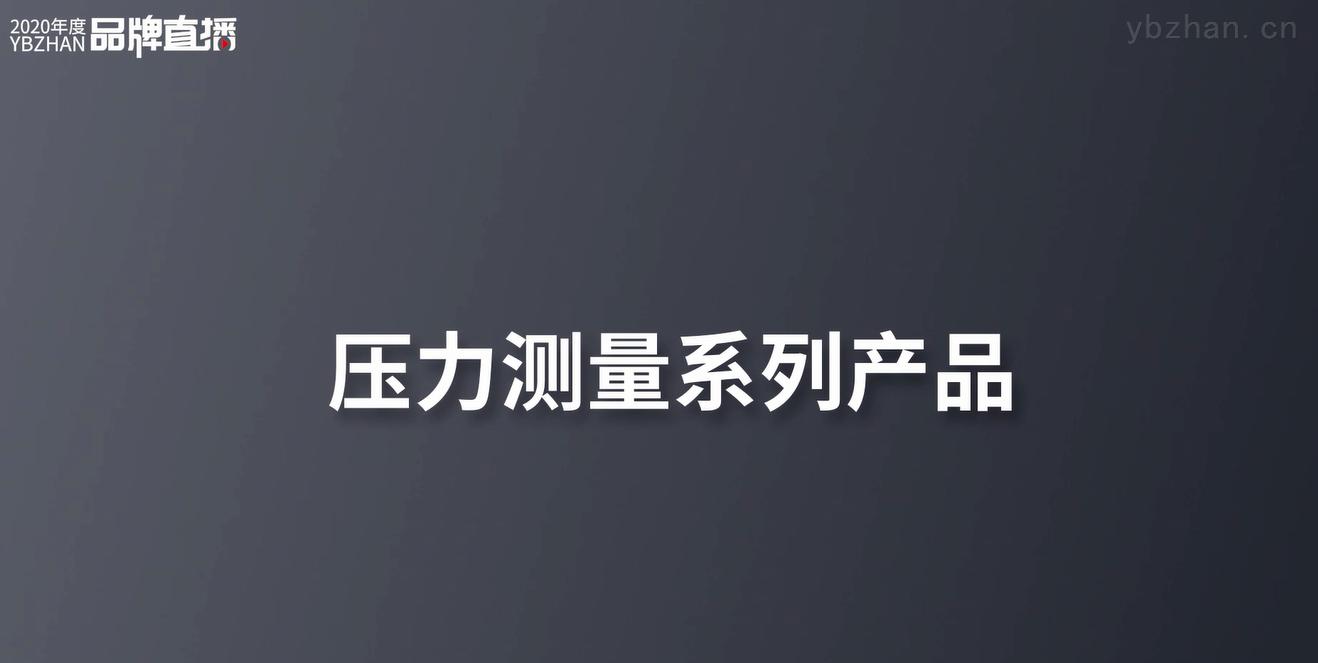 上海朝辉2020年度YBZHAN品牌直播之压力betway手机客户端下载