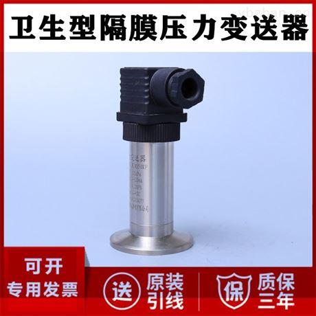 卫生型隔膜压力变送器厂家价格 压力传感器