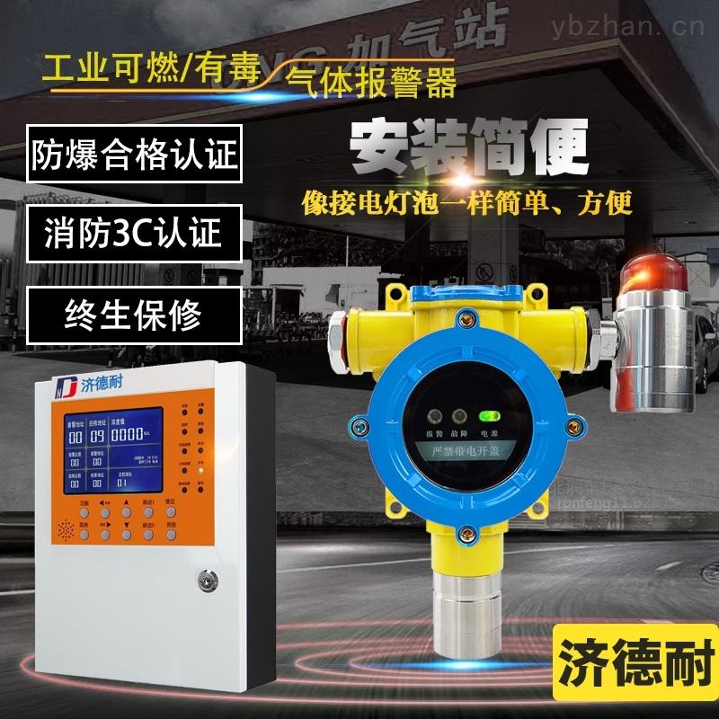 炼钢厂车间丙烯酸气体报警器