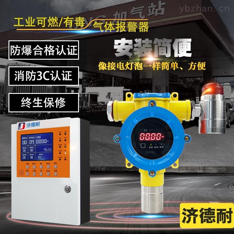 工业用厨房沼气气体检测报警器