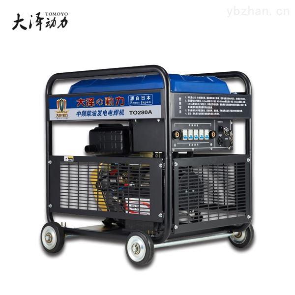 风冷式230A柴油发电电焊机电流