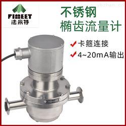 法米特LC容积式液体不锈钢椭圆齿轮流量计