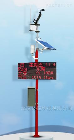 一体式气象站