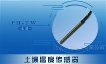 WK13-PH-TW土壤温度传感器