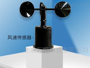 风速传感器(变送器)