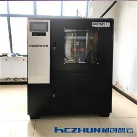 HCCL陕西自来水厂消毒设备次氯酸钠发生器厂家