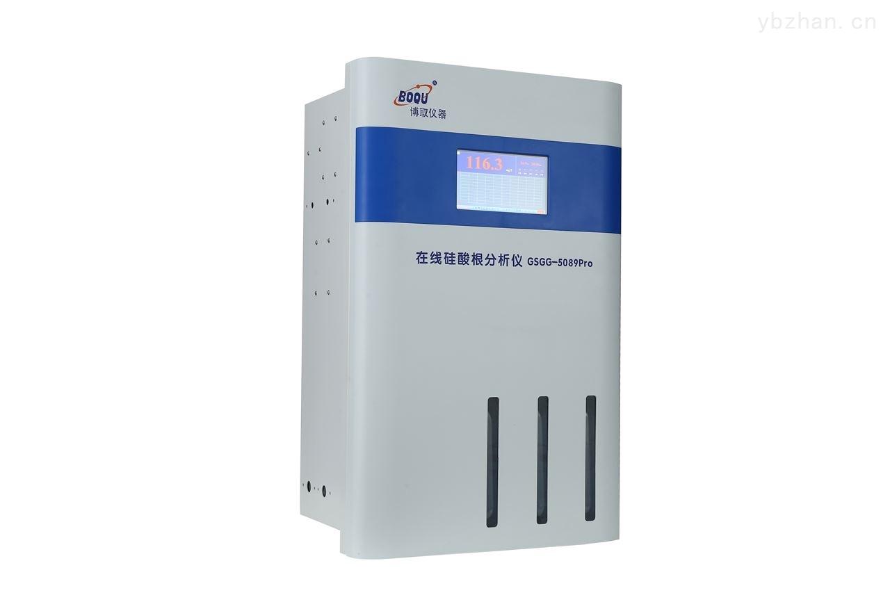 带互联网功能的在线硅酸根监测仪