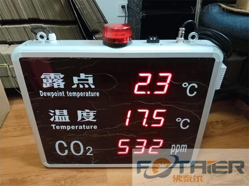 露点仪温度二氧化碳显示屏