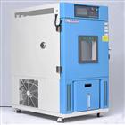 THC-80PF高低温试验箱皓天品牌