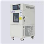 SMC-150PF恒温控湿老化环境试验箱/控温恒湿检测箱子