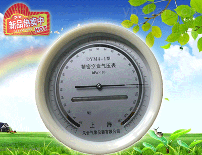 DYM4-1精密空盒气压表.生产指针式气压计