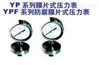 YPF系列防腐膜片式压力表供应