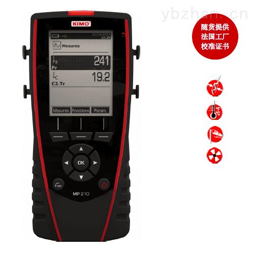 多功能测量仪 --kimo